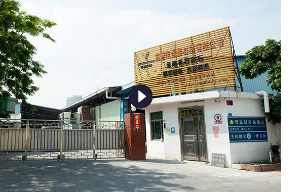 东莞市圣鑫石材有限公司